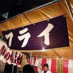 【謎の屋台メシ】新宿花園神社・酉の市で「フライ」を食べる【11月29日は三の酉】