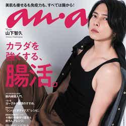 「anan」2209号(7月15日発売)表紙:山下智久(C)マガジンハウス