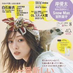 「with」8月号通常版(6月28日発売)表紙:白石麻衣(画像提供:講談社)
