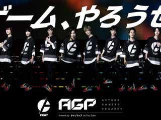 荒牧慶彦ら人気2.5次元俳優集結 eスポーツチーム「AGP」結成