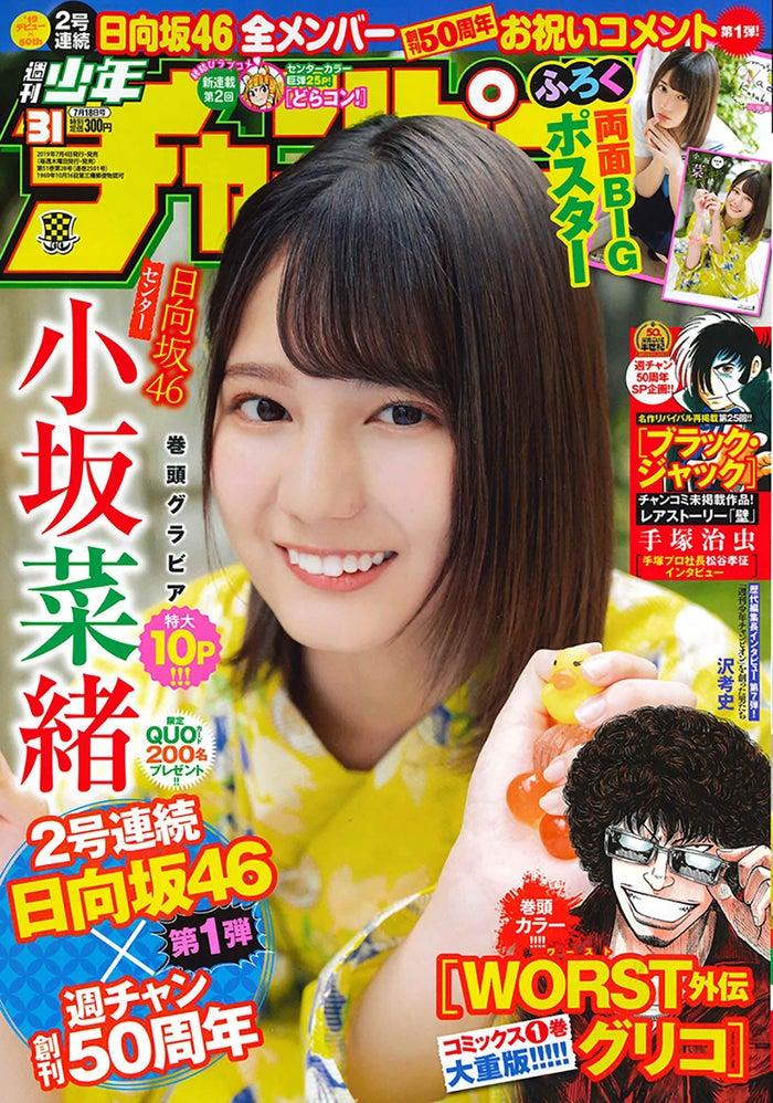 「週刊少年チャンピオン」31号(7月4日発売、秋田書店)表紙:小坂菜緒(提供画像)