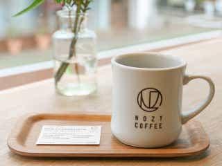 本当においしい「コーヒー」の秘密とは? コーヒーが大好きになる、三軒茶屋『NOZY COFFEE』