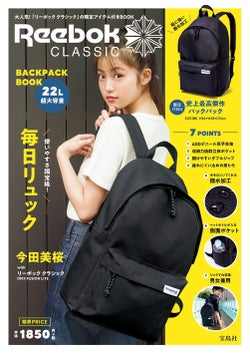 『Reebok CLASSIC BACKPACK BOOK』(8月21日発売、宝島社)表紙:今田美桜(提供写真)