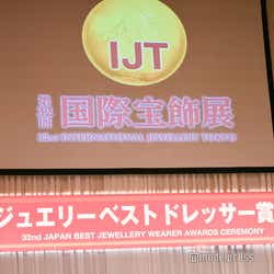「日本ジュエリーベストドレッサー賞」授賞式(C)モデルプレス