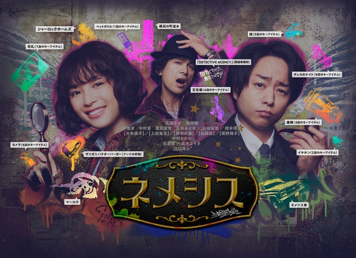 「ネメシス」ビジュアル(C)日本テレビ
