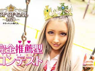 日本一かわいいギャルを決めるコンテスト「TOP OF GAL」2年ぶり復活