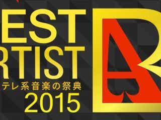 今夜放送「BEST ARTIST 2015」ジャニーズ史上初のLOVEソングメドレーの曲名が発表!浜田ばみゅばみゅ・EXILE・三代目JSB、きゃりー、セカオワ、AKBグループらの出演も