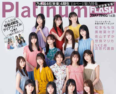 乃木坂46・4期生、16人揃って「Platinum FLASH」表紙 ユニットグラビアも披露