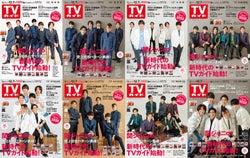 TVガイドリニューアル記念の8パターン表紙/表紙:関ジャニ∞(画像提供:東京ニュース通信社)