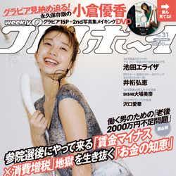 「週刊プレイボーイ」31号 表紙:小倉優香(C)熊谷 貫/週刊プレイボーイ