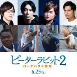実写版『ピーターラビット2』6.25日本公開!吹き替え声優追加発表