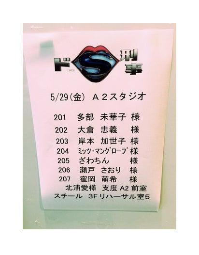 「ドS刑事」出演/ざわちんオフィシャルブログ(Ameba)より