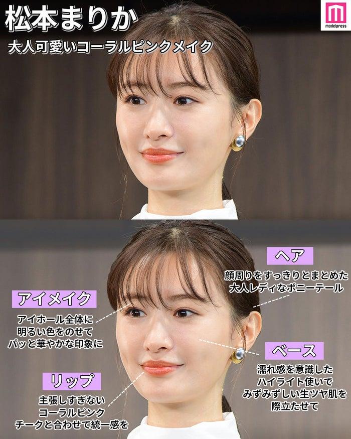 松本まりかのヘアメイク分析 (C)モデルプレス