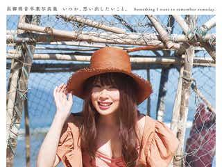 SKE48高柳明音、水着で美バストちらり 写真集「いつか、思い出したいこと。」限定表紙公開