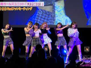 「Popteen」発ガールズユニット・MAGICOUR「先輩メンバーはぶっちゃけ恐い?」初ファンミに密着