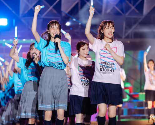 櫻坂46&日向坂46で「W-KEYAKIZAKAの詩」披露 念願の合同ライブで感無量「奇跡みたい」<W-KEYAKI FES.2021レポ&セットリスト>