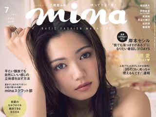 「mina」モデルオーディション開催 表紙担当チーム撮影で誌面デビューへ