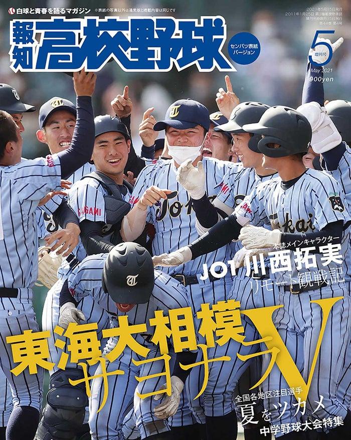 報知高校野球2021年5月増刊号 表紙:東海大相模ナイン(C)報知新聞社