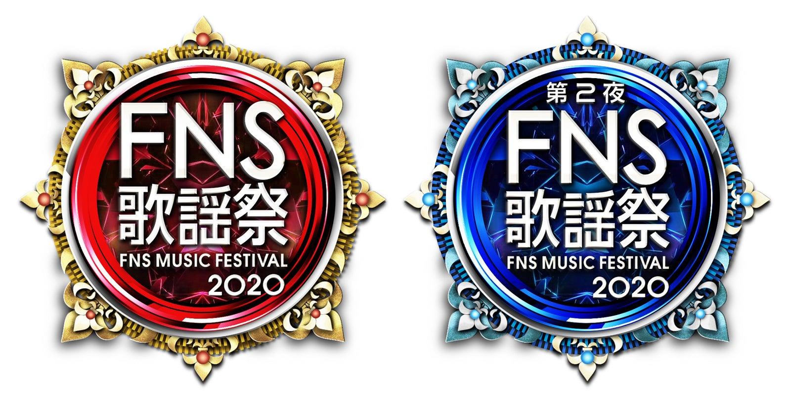「2020FNS歌謡祭」第1夜タイムテーブル&楽曲発表