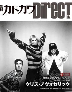 「別冊カドカワDirecT 07」裏表紙(写真提供:KADOKAWA)