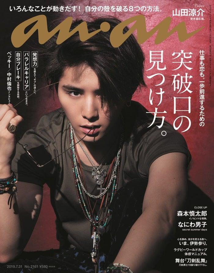 「anan」2161号(2019年7月24日発売)表紙:山田涼介(C)マガジンハウス