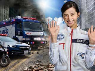 中条あやみ、7月スタートの『TOKYO MER』で心臓外科医を目指す研修医に