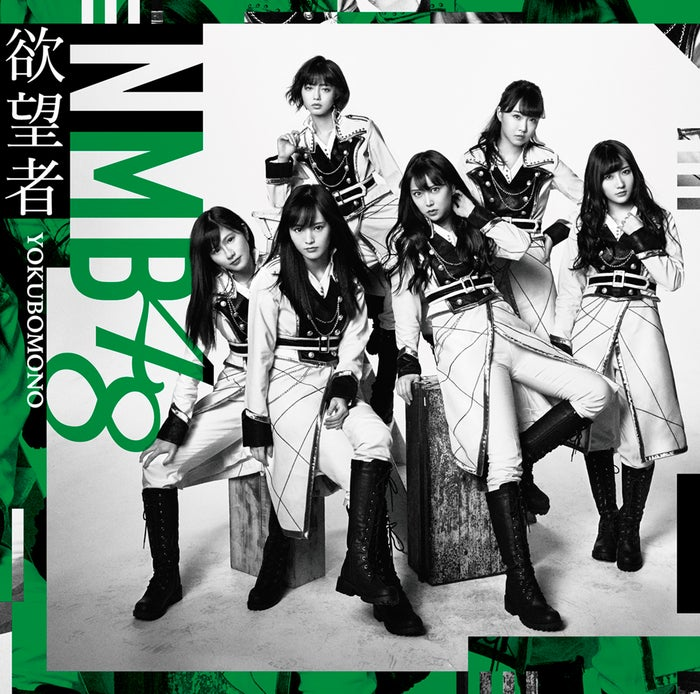 NMB48「欲望者」通常盤Type-C【CD+DVD】(C)NMB48