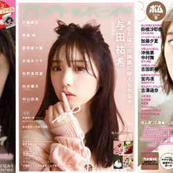 与田祐希「第7回 カバーガール大賞」(C)Fujisan Magazine Service Co., Ltd. All Rights Reserved.