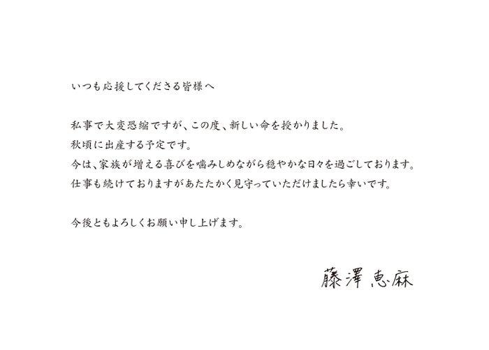 コメント全文(画像提供:所属事務所)