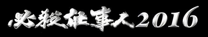 東山紀之・松岡昌宏ら豪華メンバー集結 知念侑李「僕だけ死にそうになった」(画像提供:朝日放送)