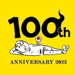 悪魔くん&ゲゲゲの鬼太郎の新ビジュアルも!水木しげる生誕100周年記念4大プロジェクト発表