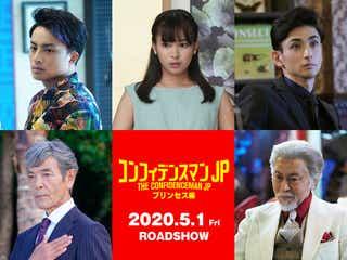 長澤まさみ主演映画「コンフィデンスマンJP」第2弾、白濱亜嵐・関水渚ら追加キャスト発表