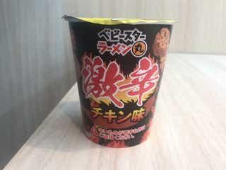 【激辛注意】「ベビースターラーメン丸」の激辛チキン味は、どのくらい辛いのか?