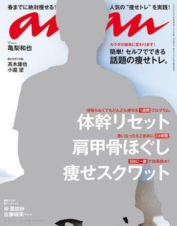 雑誌『anan』(2月14日発売)画像提供:マガジンハウス