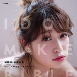 「NMB48 吉田朱里 ビューティーフォトブック IDOL MAKE BIBLE@アカリン」表紙(画像提供:主婦の友社)