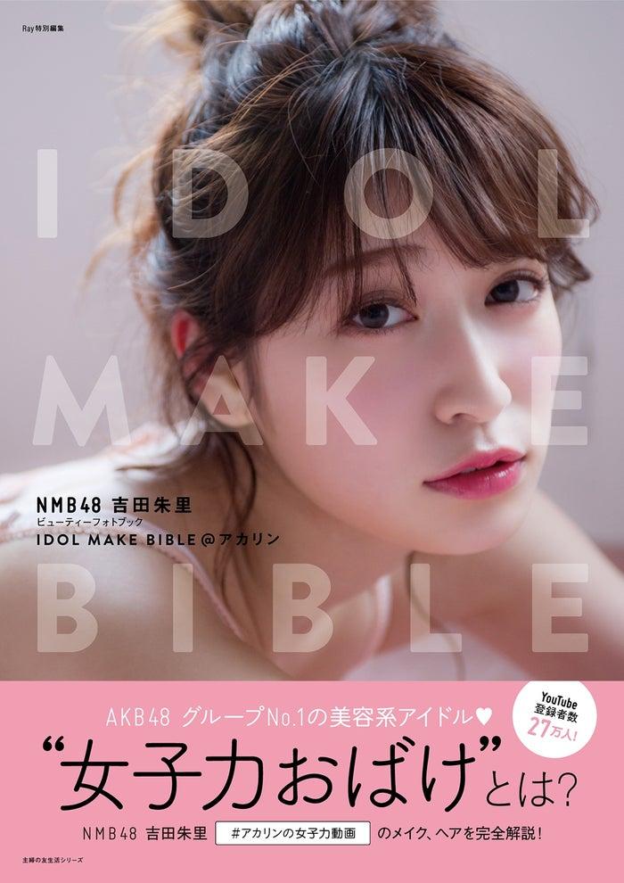 「NMB48 吉田朱里 ビューティーフォトブック IDOL MAKE BIBLE@アカリン」(画像提供:主婦の友社)