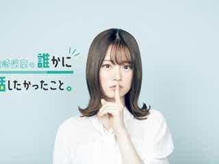 山崎怜奈、乃木坂46初生ワイド番組パーソナリティ抜てき「大好きなラジオで初めての冠番組」