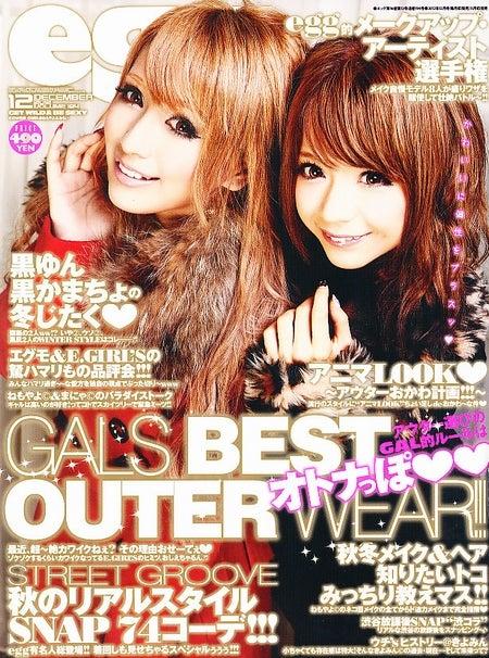 川端かなこが破局を報告した「egg」12月号(大洋図書、2012年11月1日発売)表紙:ねもやよ、斉藤みらい