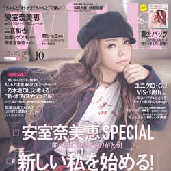 「with」10月号(8月28日発売、講談社)表紙:安室奈美恵/画像提供:講談社