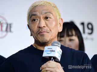 松本人志、新井浩文容疑者の逮捕にコメント
