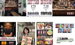 映画『HERO』タイアップが続々決定!USJ、LINE、JR、東京メトロ、JOYSOUNDなどとコラボ