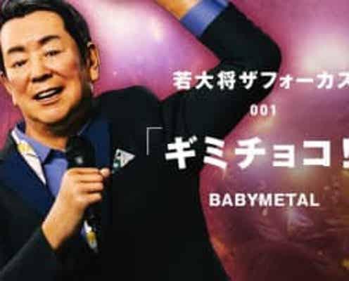 加山雄三、自身も大好きなBABYMETALの「ギミチョコ!!」をバーチャル若大将がカバー
