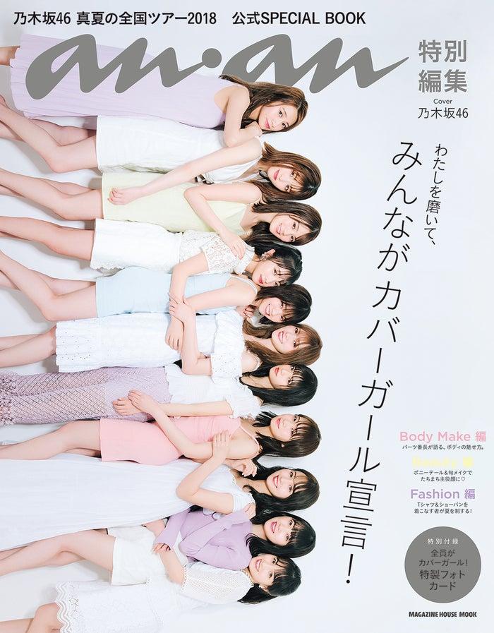『乃木坂46 真夏の全国ツアー2018 公式ブック』(C)マガジンハウス
