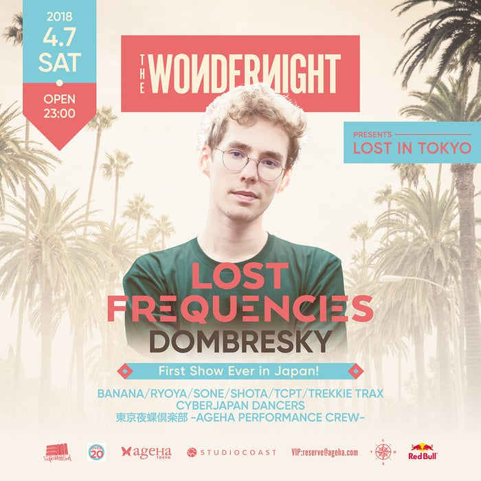 Lost Frequencies(提供画像)