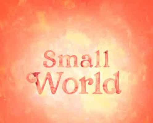 BUMP OF CHICKEN、『映画 すみっコぐらし』主題歌「Small world」配信リリース日決定