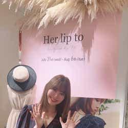 モデルプレス - 小嶋陽菜、ブランド成長は「想定外」 Her lip toリミテッドストア連日盛況、過去最高記録も