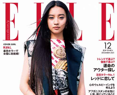 Koki,「ELLE Japon」表紙に登場 女優初挑戦への心境明かす