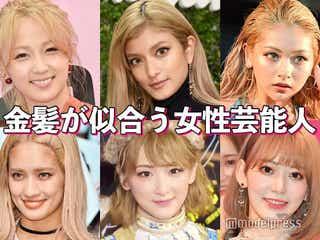金髪が似合う女性芸能人【アプリ限定】