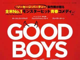 『グッド・ボーイズ』6月12日公開決定 魔夜峰央、野呂佳代、RaMuら激賞コメント