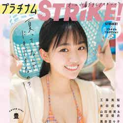 豊田ルナ「プラチナム STRiKE!」裏表紙(C)カノウリョウマ/主婦の友インフォス